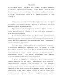 Образец рецензии на дипломную работу doc Все для студента Образец рецензии на дипломную работу