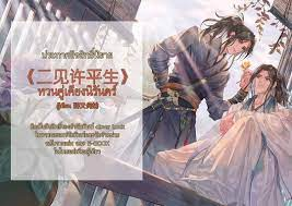 Preorderyaoi - ผลงานเรื่อง 《二见许平生》หวนคู่เคียงนิรันดร์...