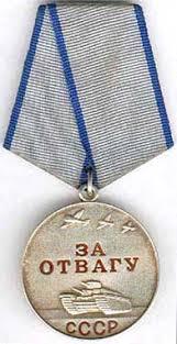 """<b>Медаль</b>""""<b>ЗА ОТВАГУ</b>"""" - 1"""
