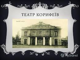 Презентация на тему ТЕАТР КОРИФЕЇВ Театр корифеїв перший  1 ТЕАТР КОРИФЕЇВ