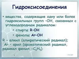 Основы органической химии Кислородсодержащие органические   Гидроксисоединения