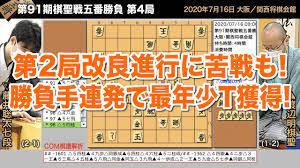 棋聖 戦 棋譜