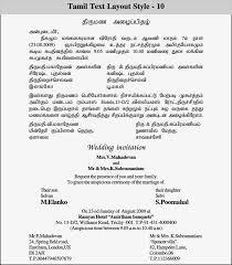 christian invitation wordings futureclim info Wedding Invitations Wording Tamil christian invitation wordings is beautiful invitations example wedding invitation wording family hosting