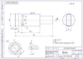Курсовая работа по теме Реализация технологических процессов  Курсовая работа по теме Реализация технологических процессов изготовления деталей