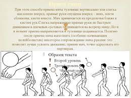 Презентация по физкультуре на тему quot Волейбол quot класс  Прием снизу При этом способе приема мяча туловище вертикально или слегка нак