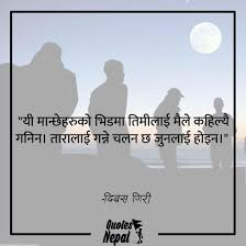 A Quote In Nepali Quotes Friendship Quotes Quotes Love Quotes