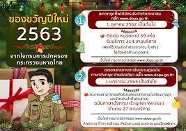 ของขวัญปีใหม่ 2563 จากใจกรมการปกครอง กระทรวงมหาดไทย
