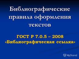 Презентация на тему Библиографические правила оформления текстов  1 Библиографические правила оформления текстов ГОСТ