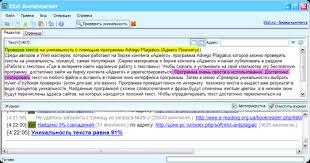Антиплагиат проверить текст бесплатно Результата анализа текста на уникальность программой etxt Антиплагиат