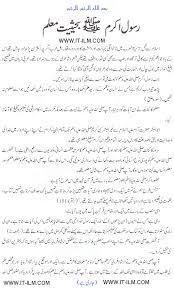 it ilm com news entertainment tips health tips islamic life of prophet mohammad p b u h in urdu