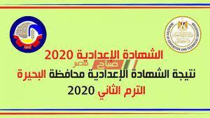 نتيجة الترم الثانى الشهادة الاعدادية محافظة البحيرة 2020 - موقع صباح مصر