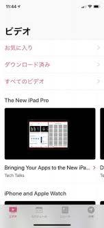 Appleのwwdcアプリ日本語対応アップデート 動画視聴や