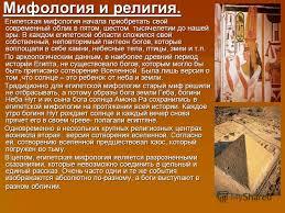 Презентация на тему Презентация по МХК на тему Художественная  3 Мифология и религия