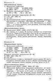 Контрольные работы по математике класс к учебнику Г В Дорофеев hello html 374ac7d7 gif