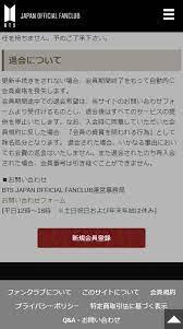 Bts ファン クラブ 会費