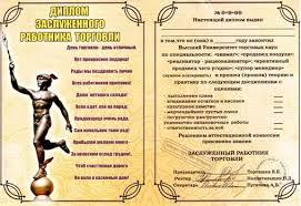 Диплом Заслуженного работника торговли купить в Киеве цена  Прикольные грамоты Диплом Заслуженного работника торговли