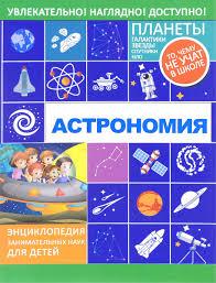 """Книга """"Астрономия"""" — купить в интернет-магазине OZON с ..."""