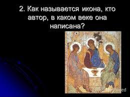 Презентация на тему Контрольная работа по ИЗО в классе по  Как называется икона кто автор в каком веке она написана