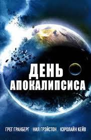 <b>Фильм День</b> апокалипсиса (2013) смотреть онлайн бесплатно в ...