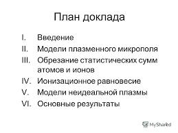 Презентация на тему И А Козлитин Микрополевая модель  2 План