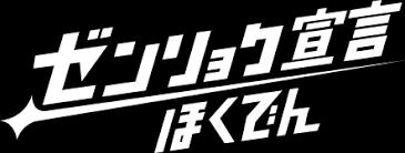 ゼンリョク宣言ほくでん 北海道電力