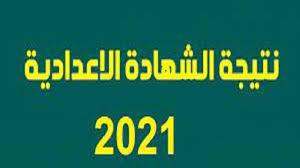 رسمياً برقم الجلوس والاسم نتائج الصف الثالث الاعدادى 2021 بجميع محافظات مصر  الترم الثاني - إقرأ نيوز