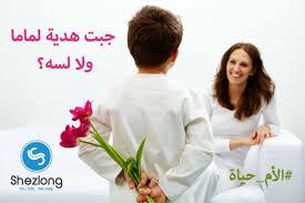 عيد الأم اقوى مجموعه صور عيد الأم images?q=tbn:ANd9GcQ