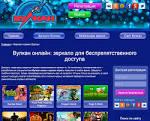 Онлайн-казино Вулкан — официальное игровое заведение