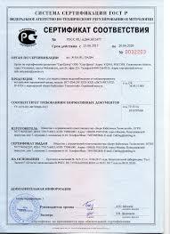 Дипломы и сертификаты компании Бюро Кабельных Технологий  Дипломы и сертификаты