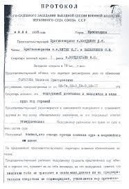 Протокол судебного заседания реферат загрузить Протокол судебного заседания реферат