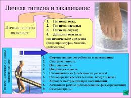 Личная гигиена и закаливание реферат > есть решение Личная гигиена и закаливание реферат