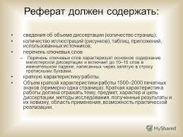 Презентация на тему Кратасюк Валентина Александровна профессор  23 Реферат должен содержать сведения об объеме диссертации количество страниц