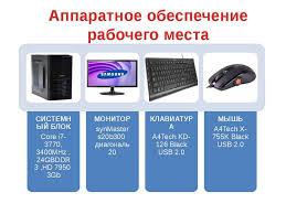 Презентация ОТЧЁТ по производственной практике скачать бесплатно Аппаратное обеспечение рабочего места