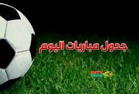 جدول يلا كورة مواعيد مباريات اليوم الخميس 20-5-2021 والقنوات الناقلة
