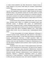 Права и обязанности работника полиции Реферат id  Реферат Права и обязанности работника полиции 17