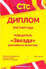 Благодарственные письма Диплом от телеканала СТС в Нижнем Новгороде Рекламное Агентство ЗВЕЗДА Партнёр Года