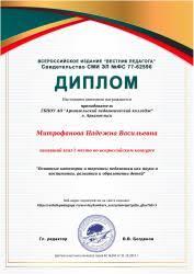 Благодарности АРХАНГЕЛЬСКИЙ ПЕДАГОГИЧЕСКИЙ КОЛЛЕДЖ Диплом за 1 место во всероссийском конкурсе вручается Митрофановой Н В