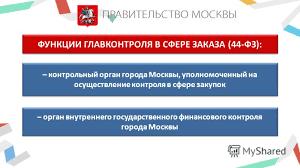 Презентация на тему ФУНКЦИИ И ЗАДАЧИ ГЛАВКОНТРОЛЯ В СФЕРЕ  3 контрольный орган города Москвы уполномоченный на осуществление контроля в сфере закупок