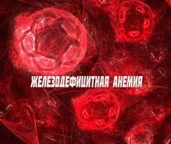 Гипопластическая анемия симптомы и медикаментозное лечение Мегалобластная анемия · Железодефицитная анемия