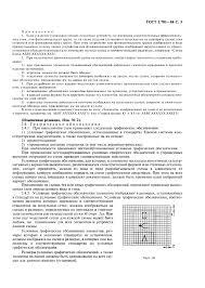 ГОСТ Единая система конструкторской документации Схемы  Другие ГОСТы
