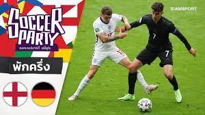 อังกฤษ vs เยอรมัน อริคู่นี้ บดบี้กดดัน เหลืออีกครึ่ง สด บอ.บู๋ l โค้ชตุ้ม l  น้าแมว วิเคราะห์พักครึ่ง - YouTube