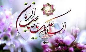 Image result for آغاز امامت حضرت ولی عصر