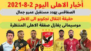 اخبار الاهلى اليوم 2-8-2021 .. هل يرحل محمد الشناوى بنهاية الموسم ؟!! و  تبادل بين الاهلى وبيراميدز - YouTube