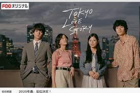東京 ラブ ストーリー 2020 キャスト