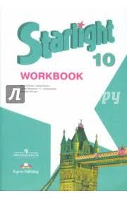 Книга Английский язык класс Рабочая тетрадь Углубленный  Английский язык 10 класс Рабочая тетрадь