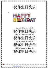 The alphabet song in chinese pinyin pronunciation. Learn The Happy Birthday Song In Chinese Mandarin Lessons Learn Chinese Learn Mandarin