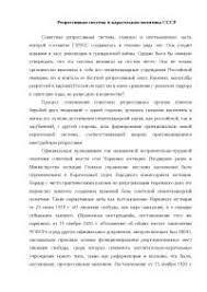 Внешняя и внутренняя политика СССР реферат по истории скачать  Репрессивная система и карательная политика СССР реферат по истории скачать бесплатно советский дела постановлений тюрьма место