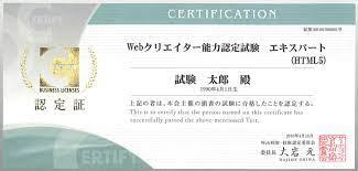 Web クリエイター 能力 認定 試験