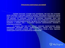 Презентация на тему Коматозные состояния Кома бессознательное  2 Коматозные состояния Кома
