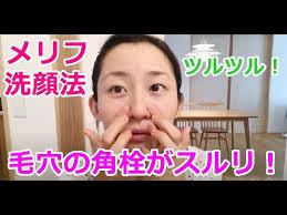毛穴の角栓がツルツルになる】メリフバームクレンズの朝の洗顔におすすめの使い方をレビュー♪ - YouTube